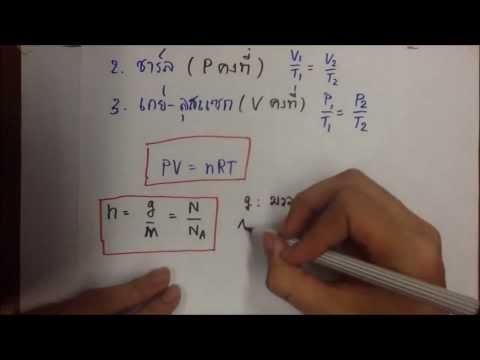 ฟิสิกส์ ม.ปลาย - ความร้อน ตอนที่ 2 (P' Runyoo)