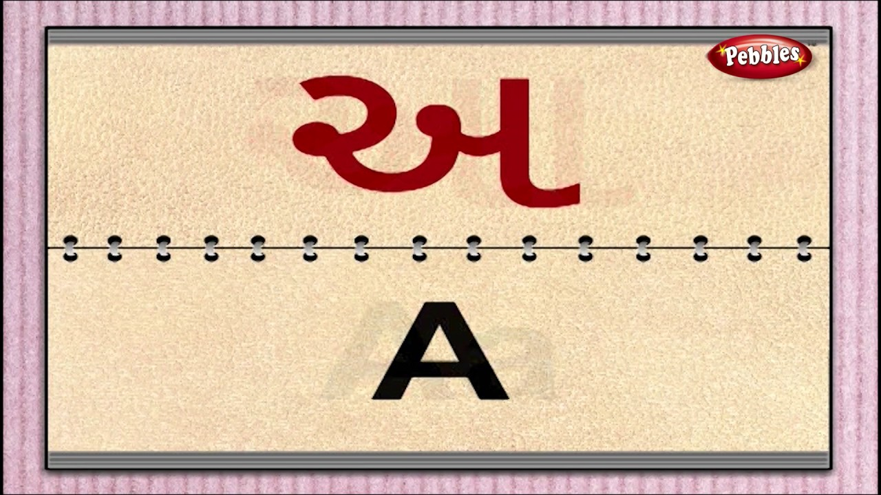 Gujarati Vowels   Learn Gujarati Alphabets   Learn Gujarati   Gujarati For  Beginners