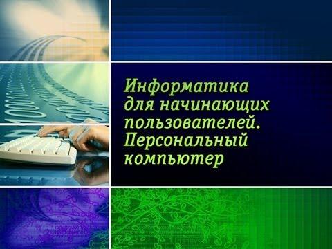 Информатика. Персональный компьютер. Урок 1. Информатика - сфера деятельности человека