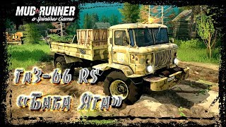 SpinTires MudRunner Gaz 66RS Baba Yaga/ГаЗ 66 RS Баба Яга