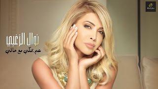 نوال الزغبي | عم بحكي مع حالي |( Nawal El Zoghbi | Am Behki Maa Hali (Audio