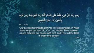Ramadhan: Surah Al A'raf - Verse 90