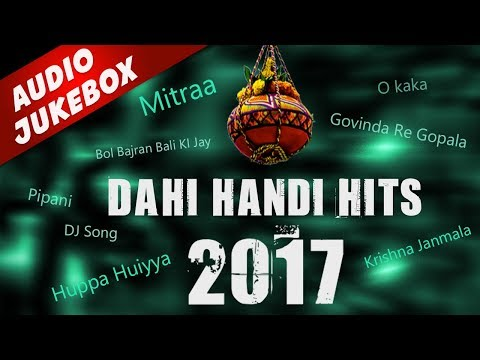 Dahi Handi Marathi Songs 2017 | Marathi Gokulashtami Songs | Govinda Aala Re | Govinda Re Gopala