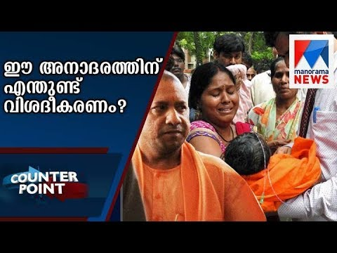 What is the explanation for this disrespect? | Counter Point  | Manorama News|Nisha Jeby