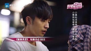 浙江卫视YouTube:http://bitly.com/zhejiangtv ◘ 奔跑吧兄弟YouTube:h...