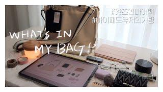아이패드를 보호해주는 예쁜 가방 소개, 왓츠인마이백 &…