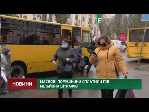 Espreso.TV: Маскові порушники сплатили пів мільйона штрафів