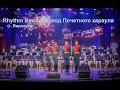 Rhythm Band - С. Чернецкий - Марш