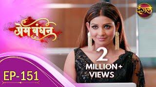 Prem Bandhan - प्रेम बंधन  New Full Episode 151  New TV Show  Dangal TV Channel
