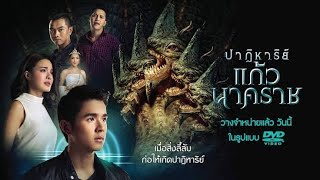 ดูหนังไทยออนไลน์
