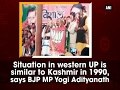 Situation in western UP is similar to Kashmir in 1990, says BJP MP Yogi Adityanath - ANI #News