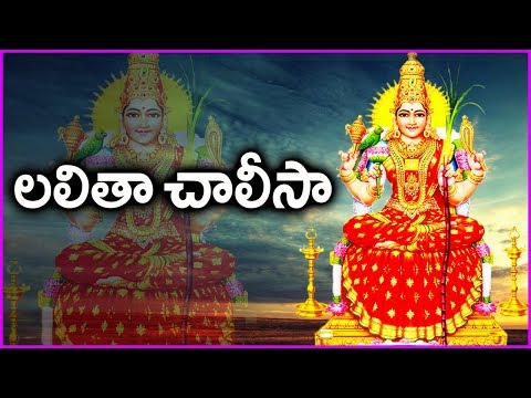 Lalitha Chalisa Stotram In Telugu - Most Popular Devotional Song | Rose Telugu Movies