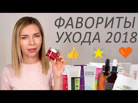 ФАВОРИТЫ УХОДА 2018: лучшие уходовые продукты!