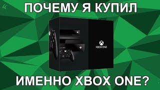 Почему я купил именно Xbox One?