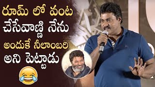 Actor Sunil Hilarious Speech About Trivikram | Aravinda Sametha | Manastars