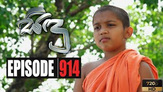 Sidu | Episode 914 06th February 2020 Thumbnail