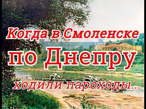 Когда в Смоленске по Днепру ходили пароходы