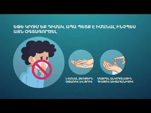 Ե՞րբ և ինչպե՞ս է պետք կրել բժշկական դիմակ