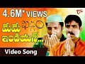 Khadgam Songs - Meme Indians - Ravi Teja - Prakash Raj video