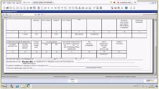 Облік основних засобів в SAP Business One. Частина 2