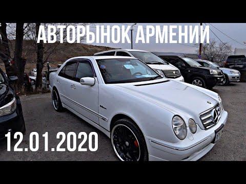 АВТОРЫНОК АРМЕНИИ ЦЕНЫ 12.01.2020 СКОЛЬКО СТОИТ BMW E60 С ЯПОНИИ?