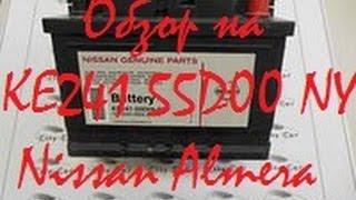 Сложности выбора аккумулятора или обзор на KE241 55D00 NY Nissan