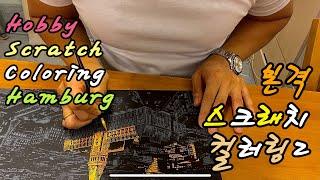 DIY취미: 본격 스크래치컬러링2, 자막 (Scratc…