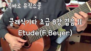 클래식기타 초급 8강. 겹음 II. Etude(F.Be…