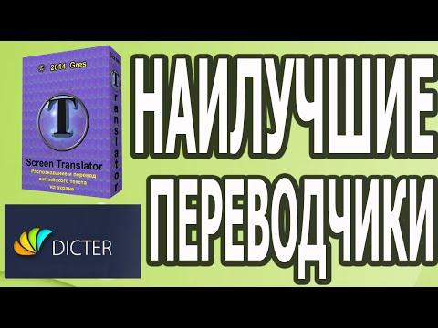 Лучшие переводчики!!!