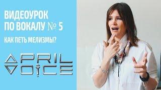 Видеоурок по вокалу №5. Как петь МЕЛИЗМЫ?