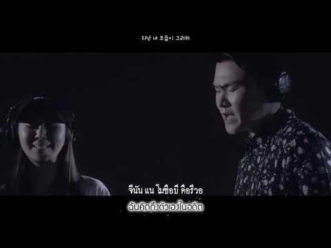 [THAISUB] Yang Da Il (양다일), Hyorin (효린) - And Then (그리워)