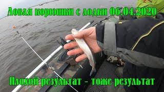 Ловля корюшки с лодки на Финском заливе 06 04 2020 Южная дамба