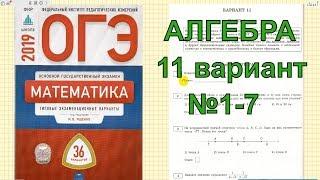Разбор вариантов ОГЭ 2019 по математике.11 вариант. №1- 7