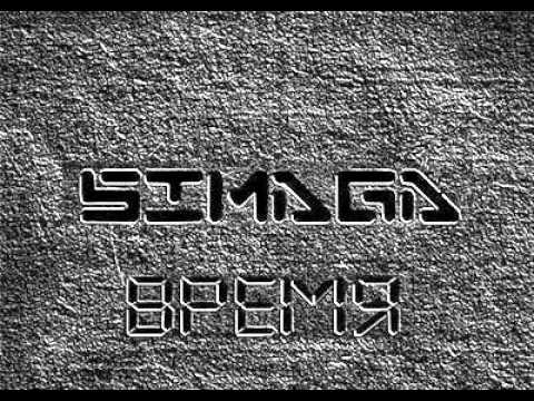 Клип SIMAGA - Петля