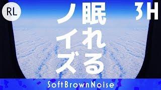 【睡眠用】眠れるノイズ [上空] 3時間編 [リラックス音楽で眠れない方 不眠症気味の方] thumbnail