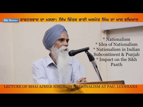 Lecture of Bhai Ajmer Singh on NATIONALISM at Punjab Agriculture University, Ludhiana