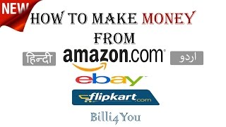 How To Make Money From Amazon, eBay or Flipkart Without Any Investment