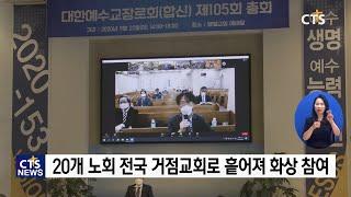 예장합신, 사상 첫 화상 총회 개최 (김인애) l CT…