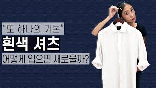 흰색 셔츠 기분전환시켜주기 / 흰색 셔츠 코디 / 작은…