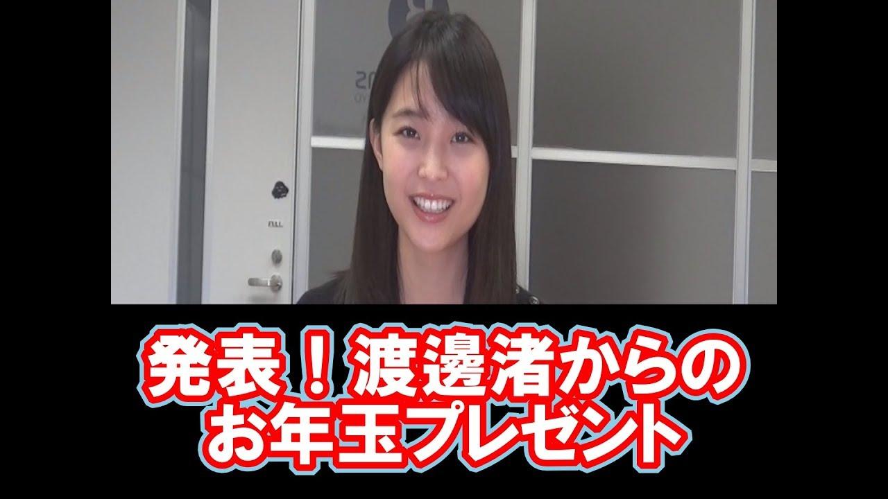テレビ 渡辺 渚 フジ