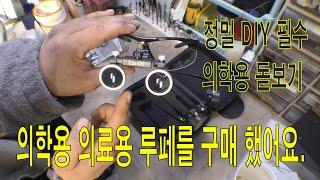 외과 의사용 루페 리뷰,작업용 돋보기안경 리뷰,의사용 …