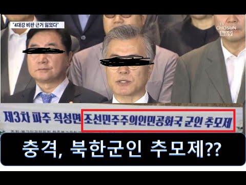 충격, 한국에 북한군 추모행사가..? - 민주당 의원 참석 까지