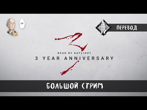 Dead by Daylight - Большой стрим разработчиков в честь 3 годовщины игры!