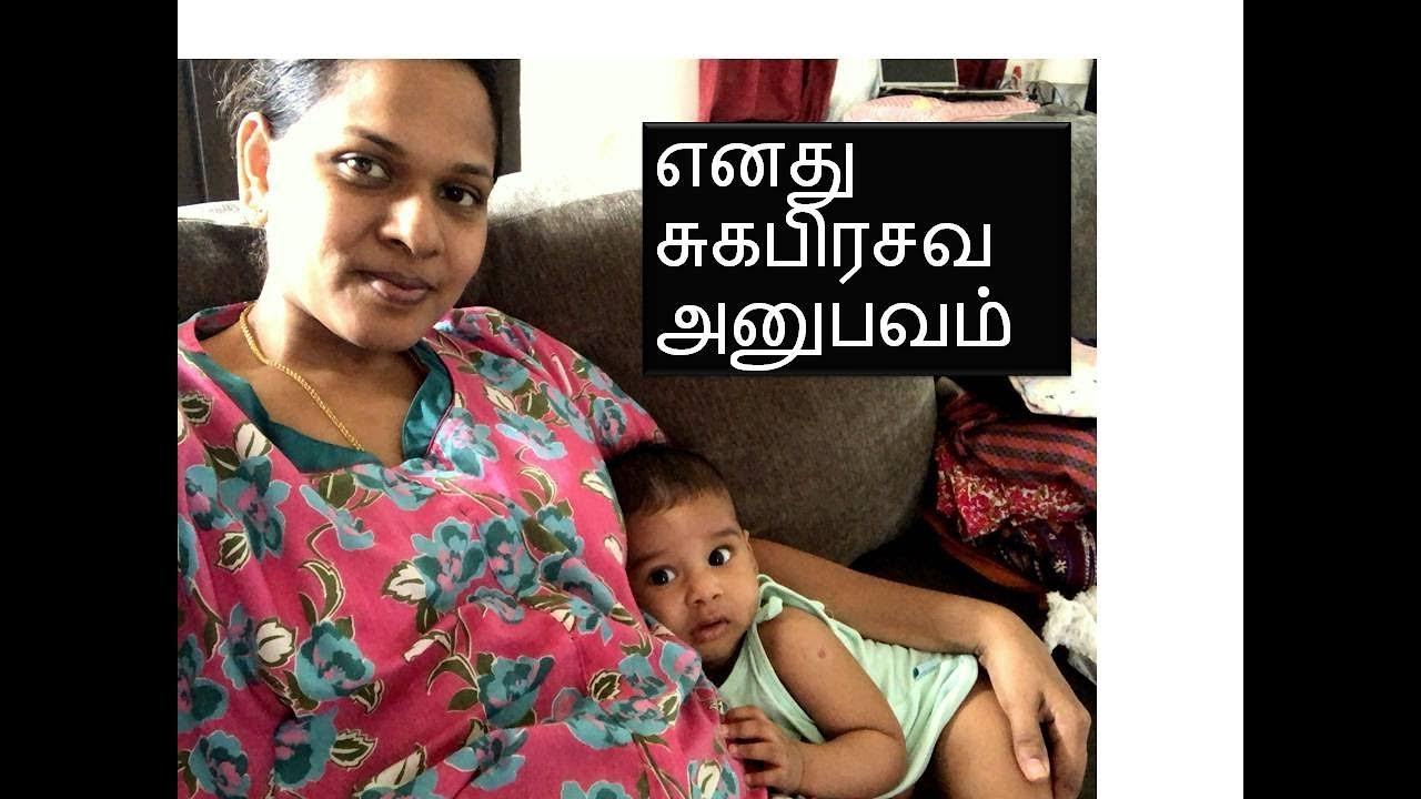 கடவுளே ! NORMAL DELIVERY ஆகாதா?? Baby delivery Experience in TAMIL