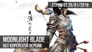 Moonlight Blade - ОБТ корейской версии [Часть 1]