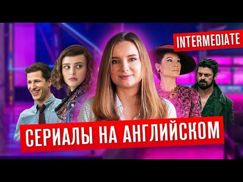 ТОП Сериалов Для Изучения Английского / ! intermediate !