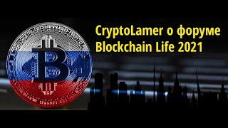 CryptoLamer о форуме Blockchain Life 2021. Кто выступает, какие настроения в крипто-Москве