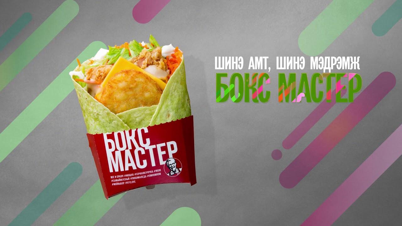 #KFC #Boxmaster Шинэ орц, шинэ мэдрэмж - YouTube