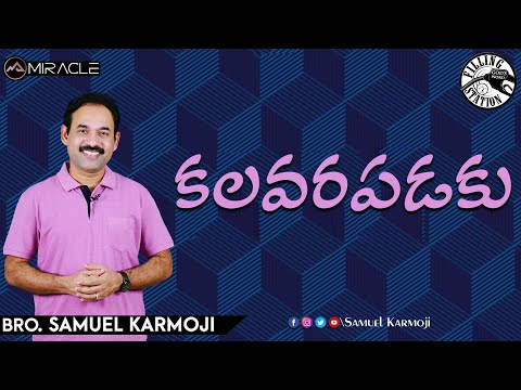 Download కలవరపడకు || Filling Station || Samuel Karmoji || Miracle Center || 16-07-21