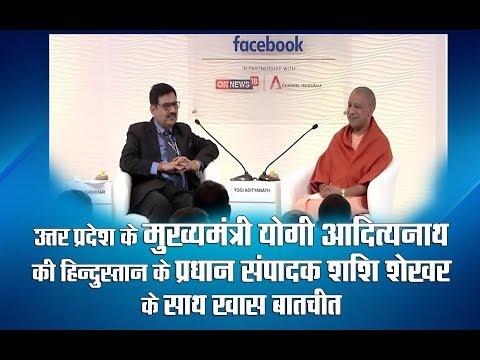 मुख्यमंत्री योगी आदित्यनाथ की हिन्दुस्तान के प्रधान संपादक शशि शेखर के साथ खास बातचीत
